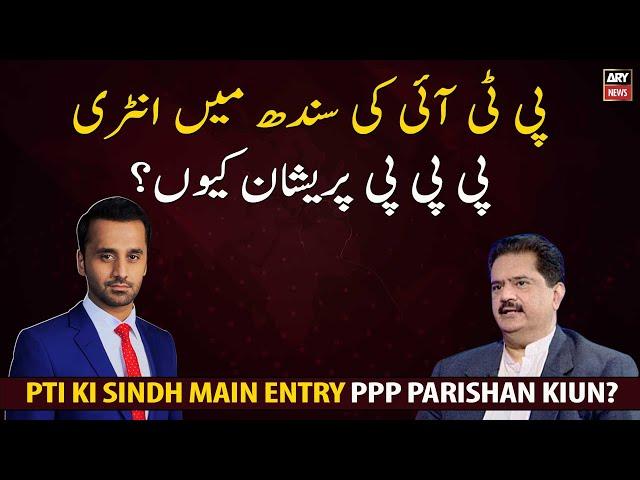 PTI Ki Sindh Main Entry PPP Parishan Kiun