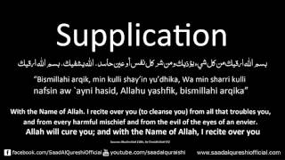 Это Дуа против  Черной магии This Dua For Black Magic illness jealousy Evil Eye JINN AlRuqyah