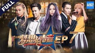 [ FULL ] Sound of My Dream EP.7 20161216 /ZhejiangTV HD/