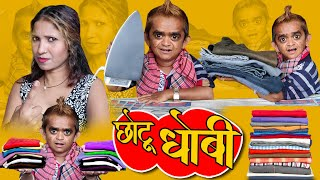 CHOTU DHOBI | छोटू धोबी | Chotu Dada Comedy Viideo | खानदेशी कॉमेडी 2020
