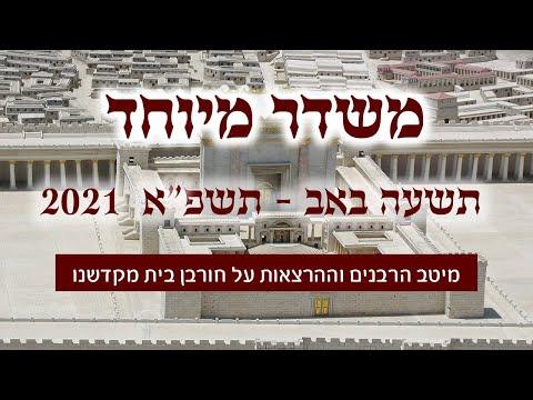 משדר מיוחד לתשעה באב - עם גדולי הרבנים והמרצים
