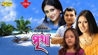 Pritha | Most Popular Bangla Natok | Tauquir Ahmed, Kusum Shikdar, Preona | CD Vision