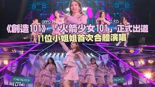 《創造101》「火箭少女101」正式出道 11位小姐姐首次合體演唱