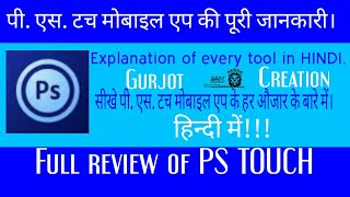 PHOTOSHOP TOUCH ANDROID APPLICATION FULL REVIEW|EXPLANATION OF EVERY TOOL OF PS TOUCH|GURJOT CREATIO