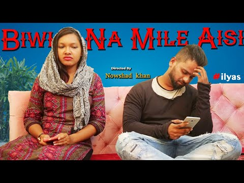 Biwi Na Mile Aisi ||Hindi Comedy Short Film ||  || ilyas | Directed By Nowshad khan
