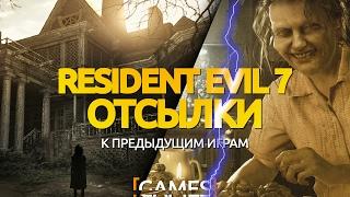 Resident Evil 7. Интересные отсылки к предыдущим играм серии