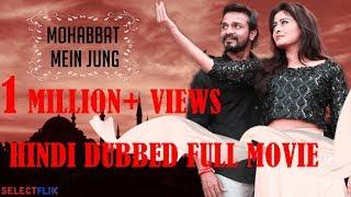Mohabbat Mein Jung (Nanna Ninna Prema Kathe) - Hindi Dubbed Movie | Vijay Raghavendra