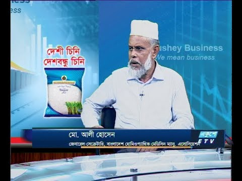 Ekushey Business || মো. আলী হোসেন || 13 November 2019 || ETV Business
