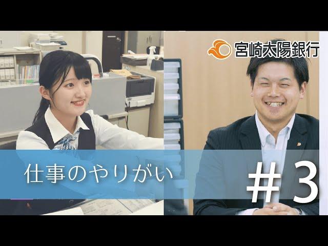 【宮崎太陽銀行】採用ムービー # 3(仕事のやりがい)