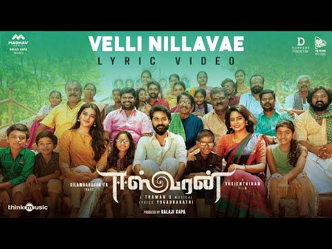 Eeswaran | Velli Nillavae Lyric Video