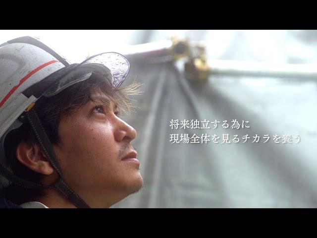 大鏡建設株式会社 大工職人紹介【採用メッセージムービー】