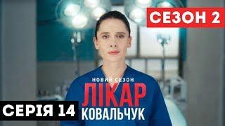 Лікар Ковальчук. Сезон 2 (Серія 14)