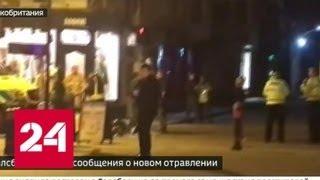 Очевидцы: в ресторане в Солсбери пострадали русские - Россия 24
