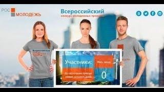 Всероссийская форумная кампания фадм