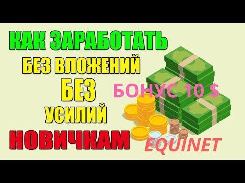 Как заработать в интернете без вложений #Equinet  получи бесплатно БОНУС 10$