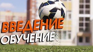 Футбольный Фристайл Обучение #11. Введение. Часть 2