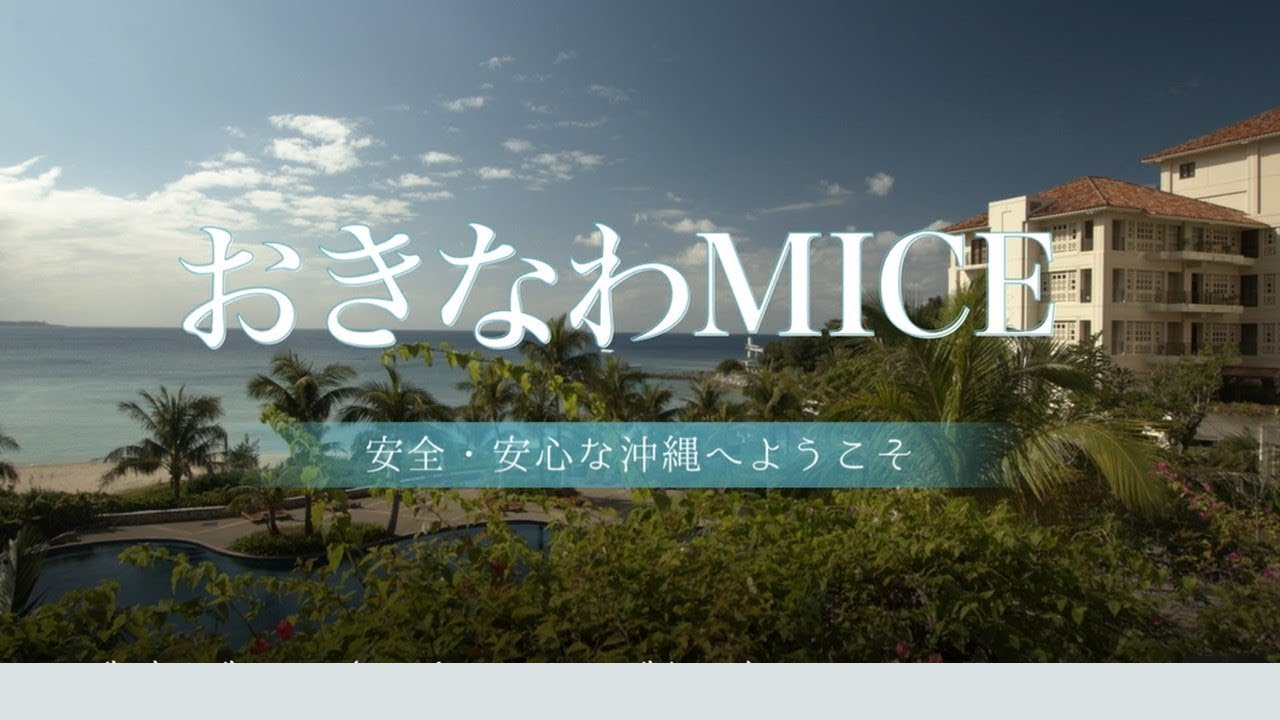 おきなわMICE 安全・安心の沖縄へようこそ 「OKINAWA MICE NEW NORMAL」