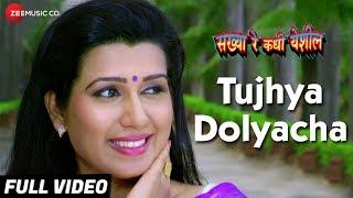 Tujhya Dolyacha - Full Video | Sakhya Re Kadhi   - YouTube