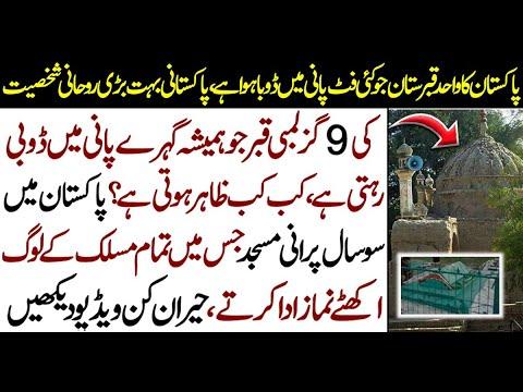 پاکستانی قبرستان اور اس میں عظیم روحانی شخصیت کی 9 گز لمبی قبر جو ہر وقت ڈوبی رہتی ہے