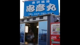 金沢八景 忠彦丸のイメージ