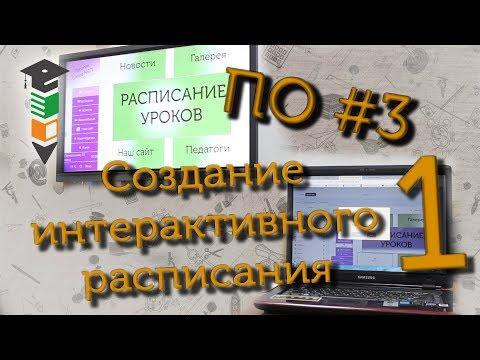 ПО #3 Делаем интерактивное расписание (часть 1)