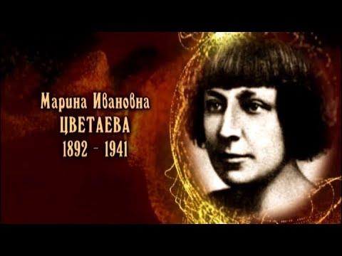 Женщины в русской истории - Марина Ивановна Цветаева