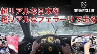 超リアルな街並みをドライブできる【picar3】