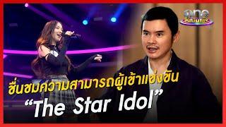 """""""ย้ง ทรงยศ"""" ชื่นชมความสามารถผู้เข้าแข่งขัน """"The Star Idol""""   ประเด็นร้อน"""