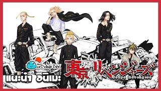 [Youtube] แนะนำ อนิเมะ Tokyo Revengers โตเกียวรีเวนเจอร์