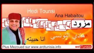 اغاني حصرية Hedi Tounsi - Ana Habaitou هادي التونسي - انا حبيتو تحميل MP3