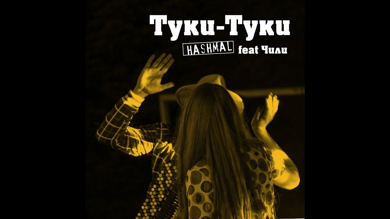 Hashmal ft. Чили — Туки-туки