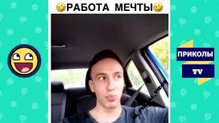ПРИКОЛЫ ИЮЛЬ 2018 смешное видео ржака #18