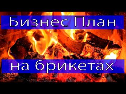 Бизнес план на производстве топливных брикетов или евро дров
