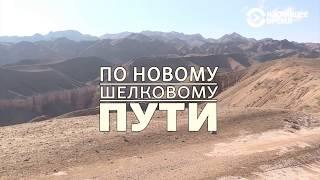 По новому Шёлковому пути   ПЕРЕКРЁСТОК