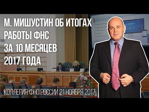 Итоги 2017: Михаил Мишустин о работе налоговых органов