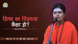 शिष्य का विश्वास कैसा हो | Faith | Guru Bhakti | DJJS Satsang | By Sadhvi Shitabha Bharti Ji