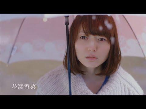 【声優動画】花澤香菜の新曲「君がいなくちゃだめなんだ」のミュージッククリップ解禁