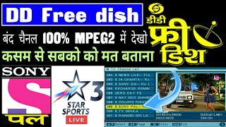 Dd Free dish Star Sports Sony Pal Star Utsv Band Channel Wapas Chalu MPEG2 Secret by Sahil Free dish