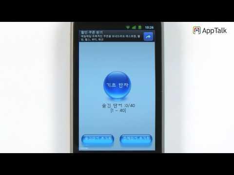 Video of 편한 일본어단어 저용량