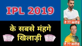 IPL 2019   Expensive Players   IPL 2019 Retained Players   Top 14 Most Expensive Players of IPL 2019