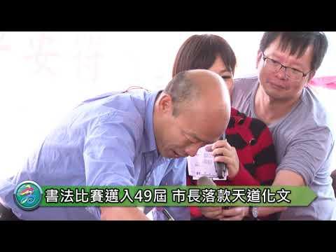 永安天文文化節盛大登場 韓國瑜:希望下一代更好
