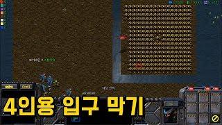 스타크래프트 리마스터 유즈맵 [4인용 입구 막기] Block The Entrance(Starcraft Remastered Use Map)