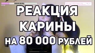 Реакция на 80к донат стримерши Карины Сычевой (twitch sharishaxd)