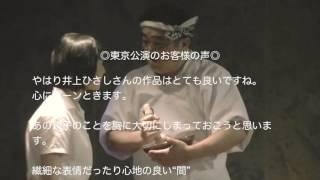 MAM「父と暮せば」札幌公演予告編