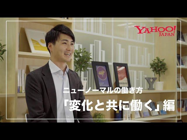 Yahoo! JAPAN 採用ムービー 「変化と共に働く」篇