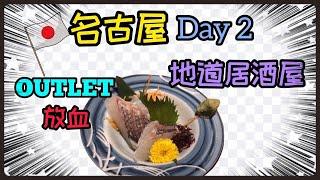 [2019日本 名古屋 - Day2] Mitsui Outlet! 日本女生唱歌跳舞!酒天國居酒屋! 幻之手羽!![請打開CC 查看中文字幕]