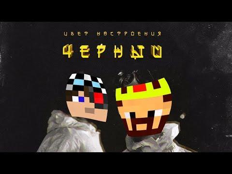 Егор Крид feat. Филипп Киркоров - Цвет настроения черный [Minecraft Edition]
