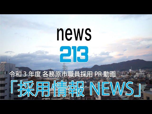 各務原市職員採用PR動画「採用情報NEWS」
