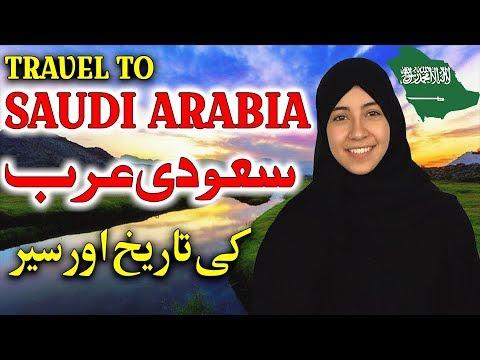 Travel To Saudi Arabia | History And Documentary Saudi Arabia In Urdu & Hindi | سعودی عرب کی سیر