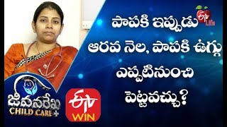 Can I Feed A 6th Month Baby With Uggu? | Jeevanarekha Child Care  | 5th March 2020
